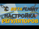Betaflight - настройка регуляторов
